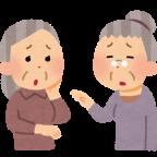 老後の心配