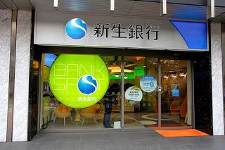 新生銀行 ステップアップ プラチナキャンペ-ン