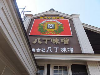 名古屋城 八丁味噌