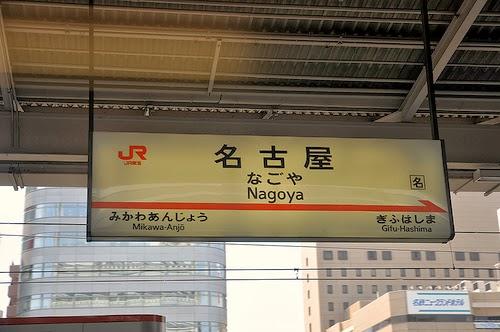 2/3から 名古屋銀行 5年特別金利定期預金