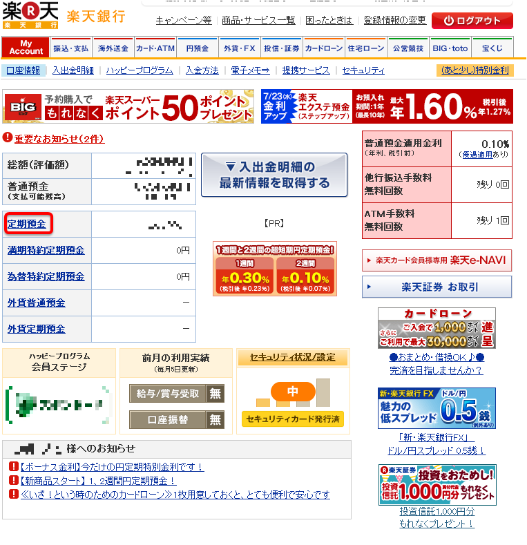 楽天銀行トップ画面