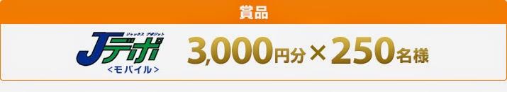 Jデポモバイル 3,000円分×250名様