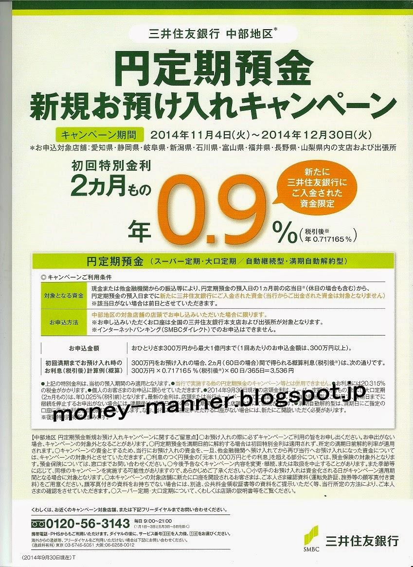 名古屋(中部地区)もあったぜ金利年0.9%! 三井住友銀行 円定期預金新規お預入キャンペーン