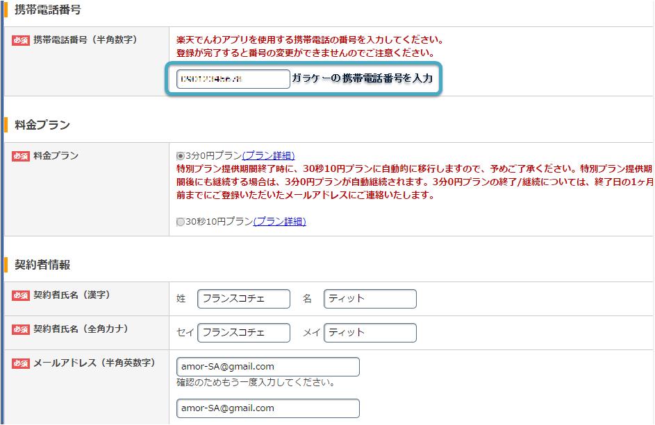 すべて入力し終えたら、入力ページ最下部のオレンジ色の「申込内容を確認する」をクリック