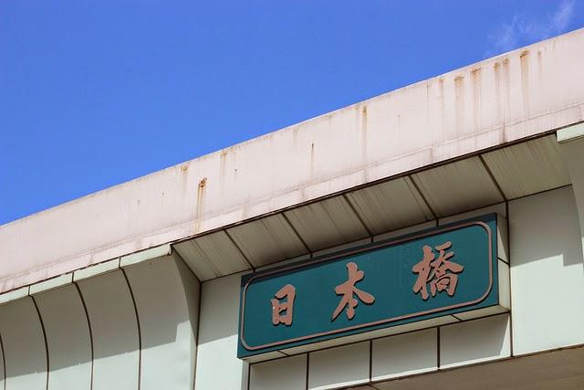 大阪信用金庫 創業95周年記念「日本橋ビル新築記念定期預金」