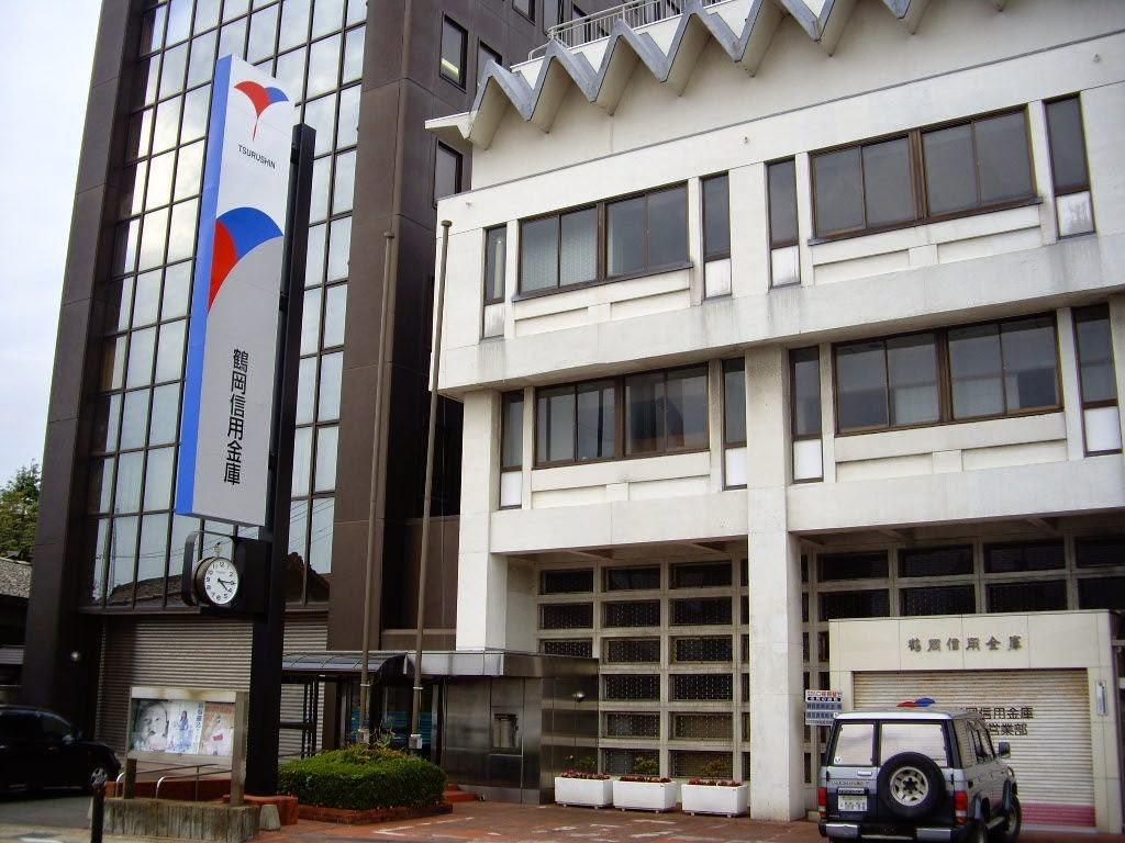 鶴岡信用金庫 3ヶ月もの年0.425%他 インターネットバンキング定期預金