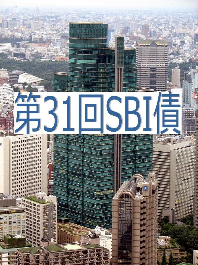 利率1.43% 第31回SBI債 申込は既に始まっています