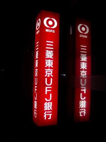 三菱東京UFJ銀行 毎日1人に1万円が当たる! 新生活応援キャンペーン