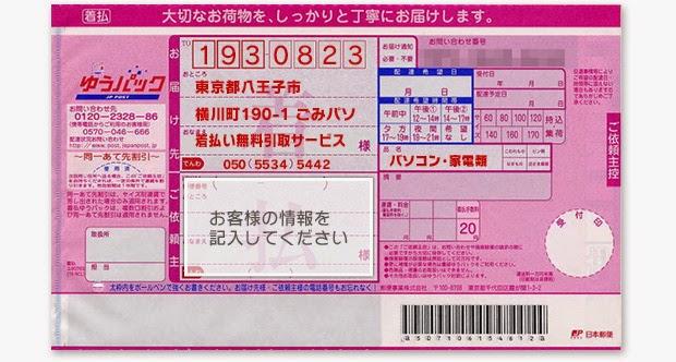 着払い伝票の記入例