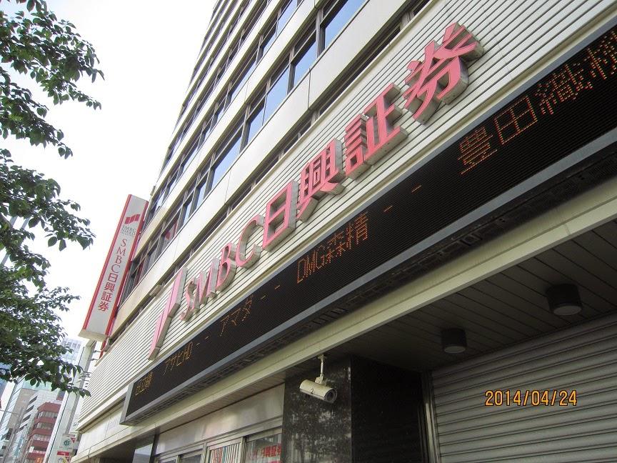 SMBC日興証券 個人向け国債キャンペーン 2015年4月