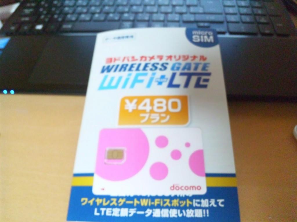 ワイヤレスゲート WiFi+LTE 480円プラン