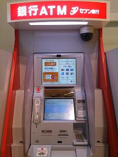 セブンイレブンにあるセブン銀行のATM