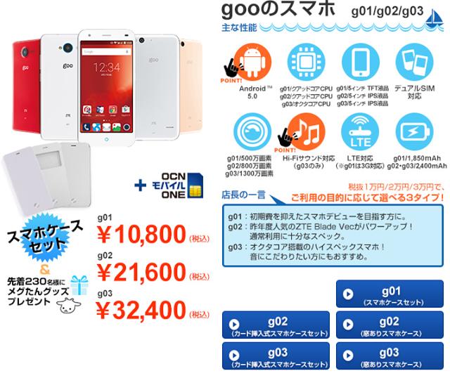 gooのスマホ g01/g02/g03
