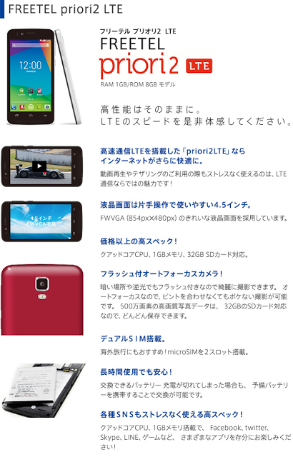 FREETEL priori2 LTE版とは
