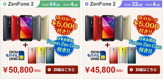 ZenFone 2 メモリ4GB版
