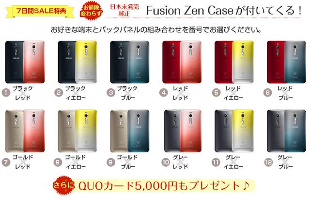 Fusion Zen Case