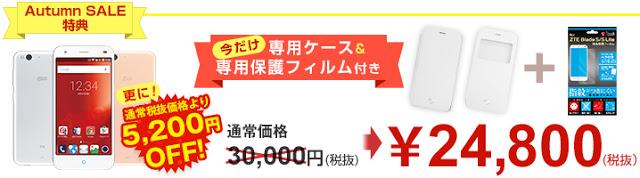 gooのスマホ g03 (グーマルサン)は通常価格より5,200円安くなって、24,800円 (税別)