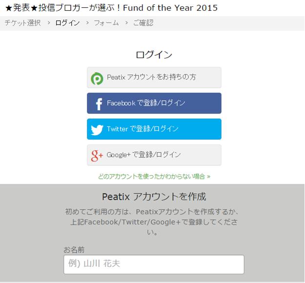4.PeatlxまたはFacebookまたはTwitter、Google+のどれかで登録/ログインをクリックします