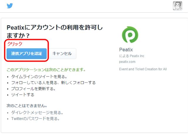 5.連携アプリを認証をクリック(下図はTwitterの場合)