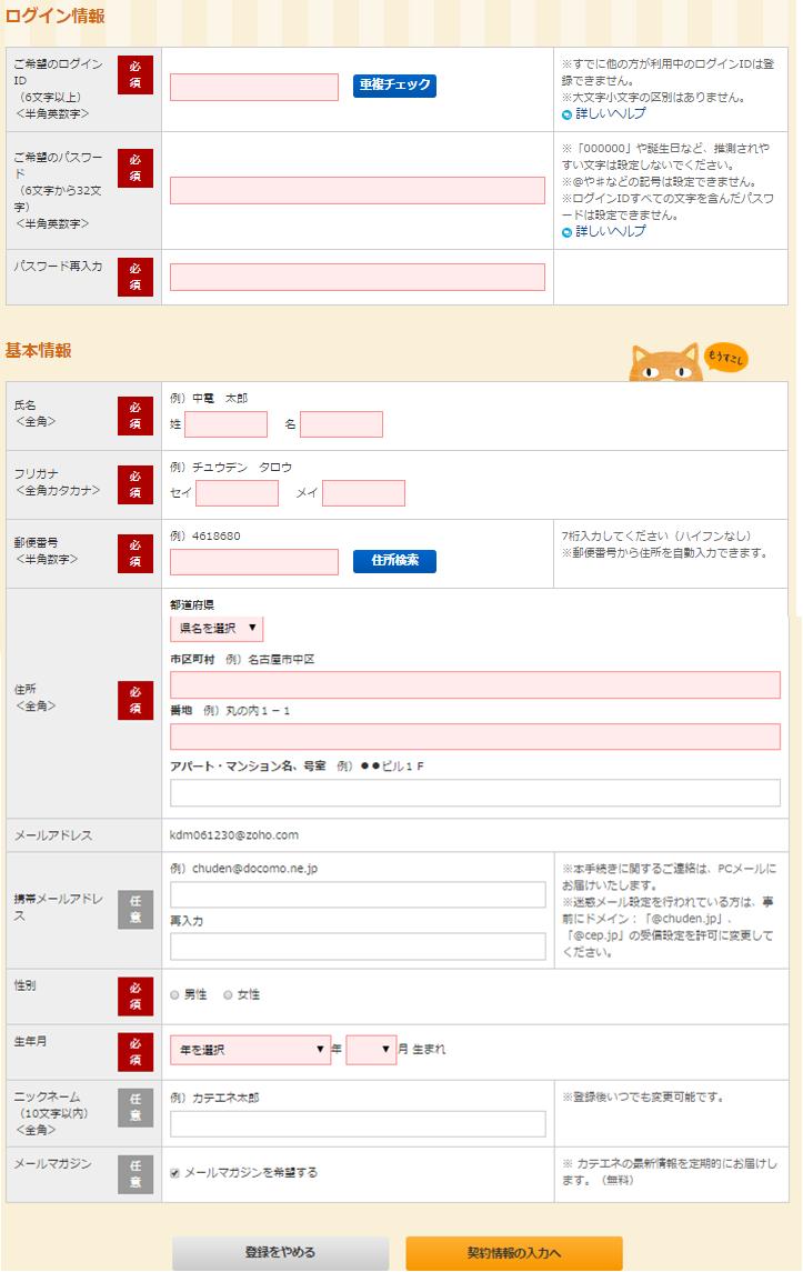 ID・パスワード、名前・住所等基本情報を入力。