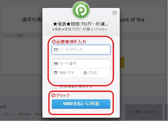 7.①メールアドレス、クレジットカード番号を入力、②「¥800支払いに同意」をクリック