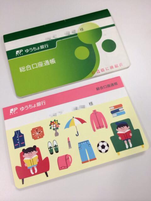 ゆうちょ銀行通帳