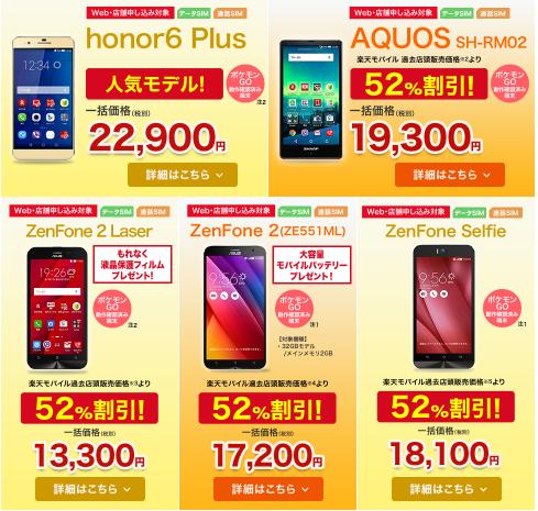 楽天モバイル秋の特価セール