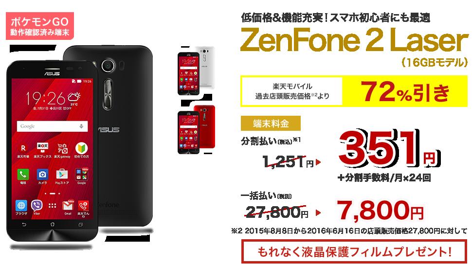 img_zenfone2_laser_detail