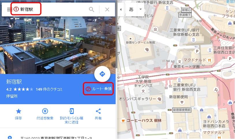 Googleマップ目的地入力