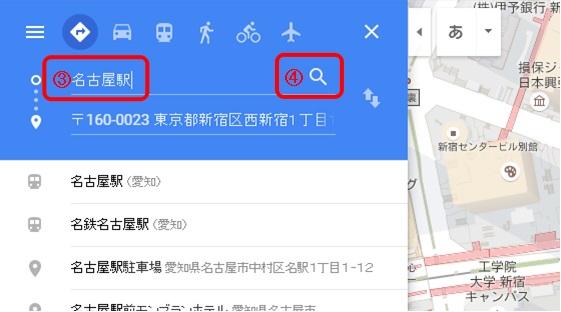 Googleマップ出発地入力