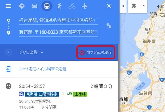 googleマップオプションを表示をクリック