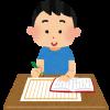 作文の書き方