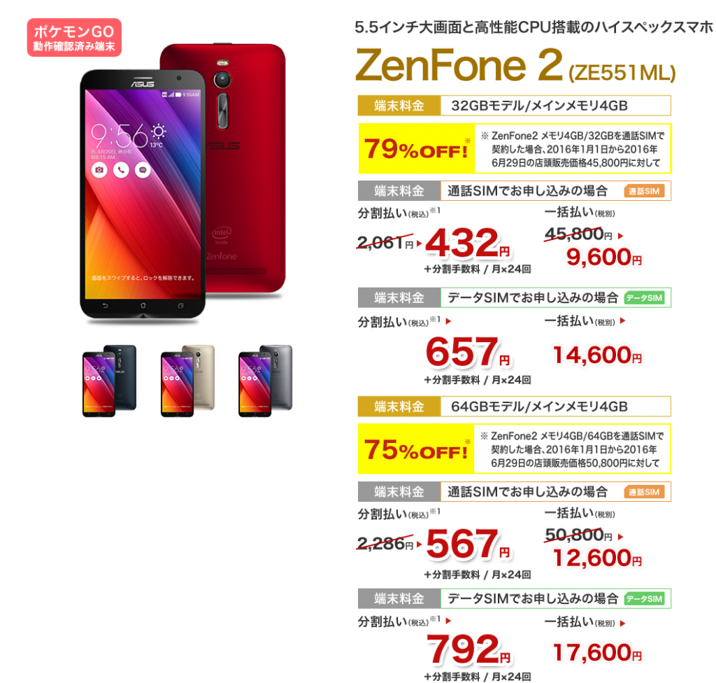 img_zenfone2_ze_detail