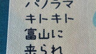 toyamadaiichi-bank