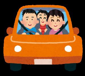 家族旅行 ドライブ