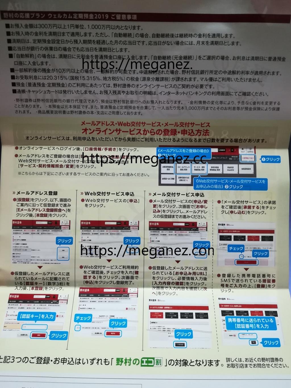nomura 野村證券