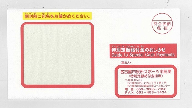 申請書が郵送される封筒の表面