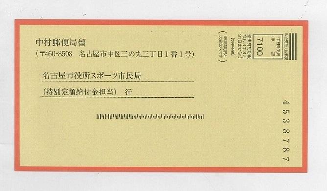 返信用封筒の表面