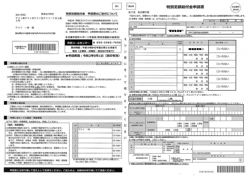 申請書表面のイメージ